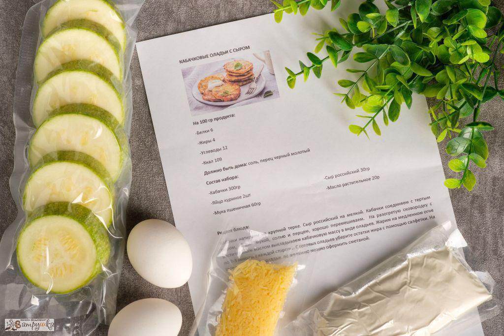 Набор для приготовления кабачковых оладьев с сыром  520гр 0