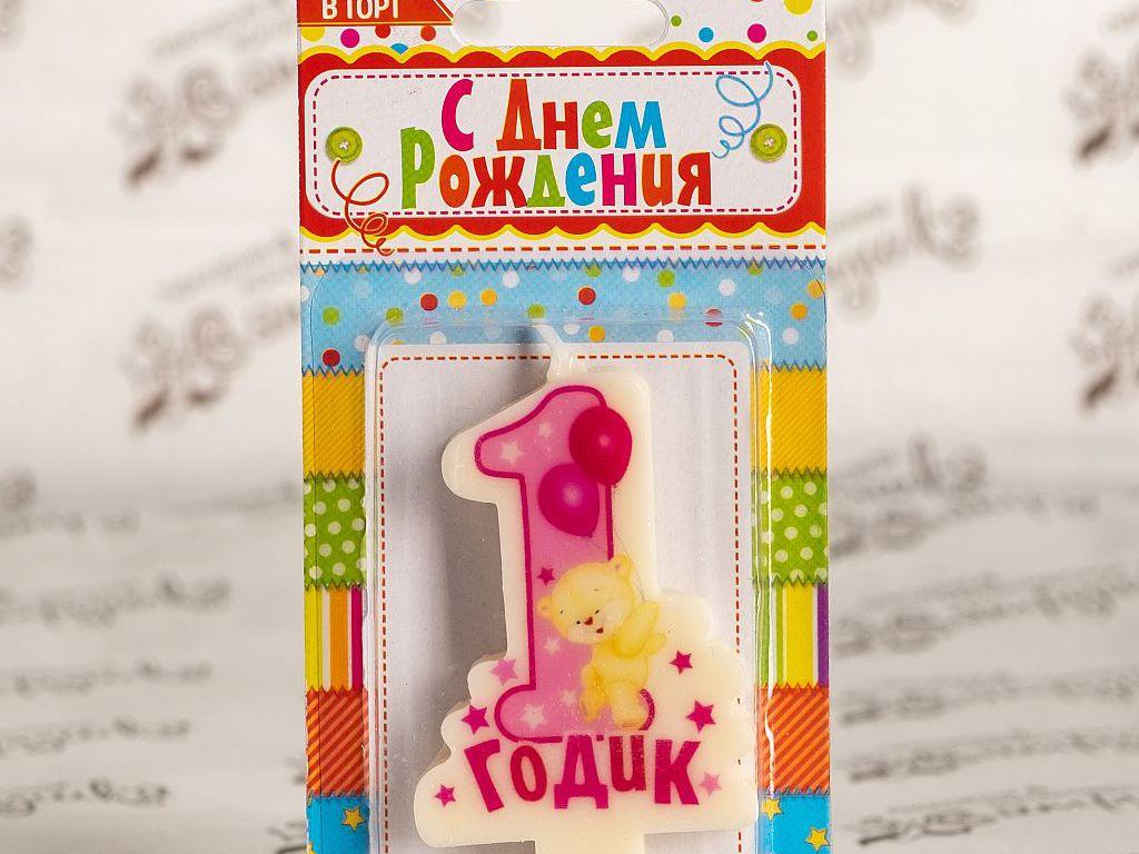 """Свеча в торт """"Мне 1 годик""""  0"""